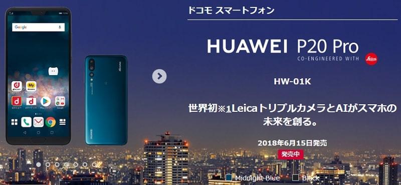 「HUAWEI P20 Pro」機種変更時の本体価格