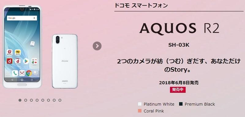 ドコモ AQUOS R2 の機種変更時の本体価格