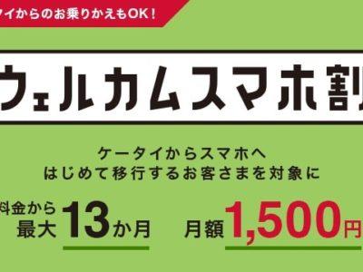 ドコモの「ウェルカムスマホ割」なら月額0円も可能?!適用条件と申し込み方法を徹底解説
