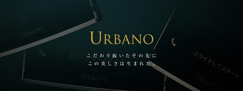 au「URBANO V04」実機で徹底レビュー!スペックやカメラ評価・価格情報まとめ