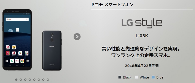 ドコモ LG style L-03Kが機種変更で実質54円!料金・価格からお得なキャンペーンまで徹底解説