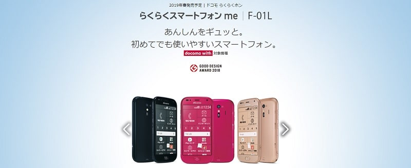 ドコモ らくらくスマートフォン me F-01Lの機種変更時の本体価格