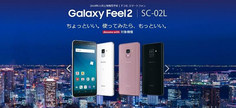 ドコモ Galaxy Feel2 SC-02Lの本体価格