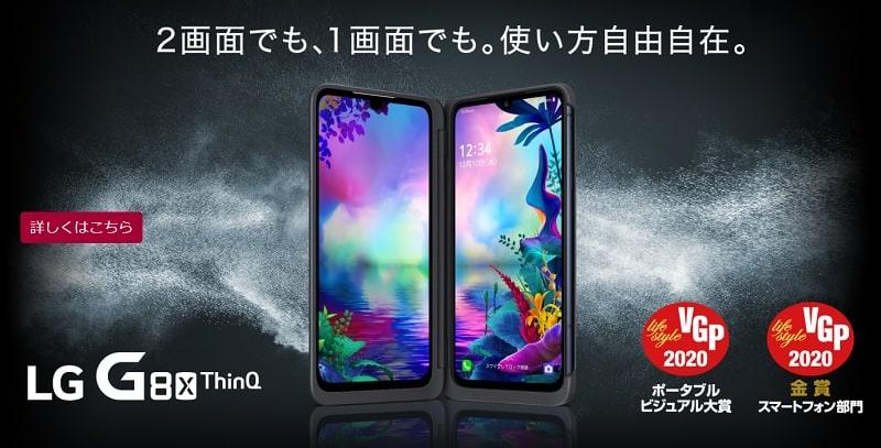 LG G8X ThinQ の乗り換え(MNP)で25,000円キャッシュバック