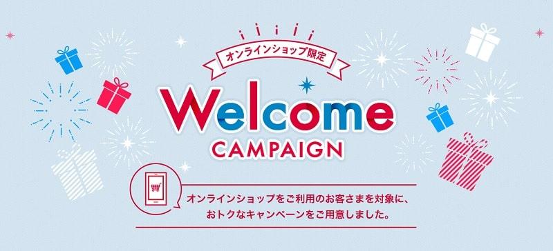 ドコモのスマホ購入で5,000ptのdポイントがプレゼントされる「オンラインショップ Welcome特典」がスタート!