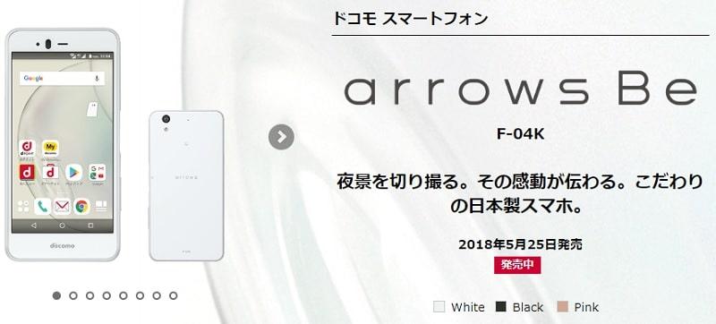 ドコモ arrows Be F-04Kが機種変更で実質0円!料金・価格からお得なキャンペーンまで徹底解説