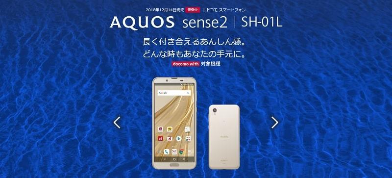 AQUOS sense2 SH-01Lの本体価格