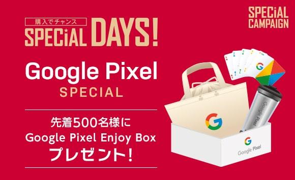 Google Pixel 3購入でEnjoy Boxプレゼント