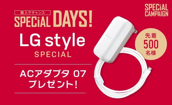 LG style購入でACアダプタ 07プレゼント