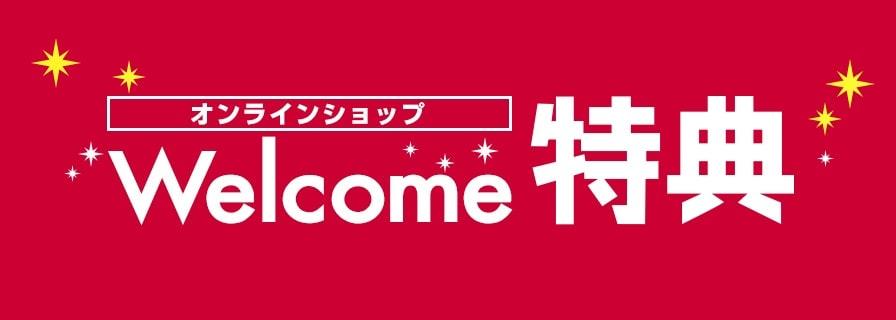 ドコモオンラインショップ Welcome特典の内容
