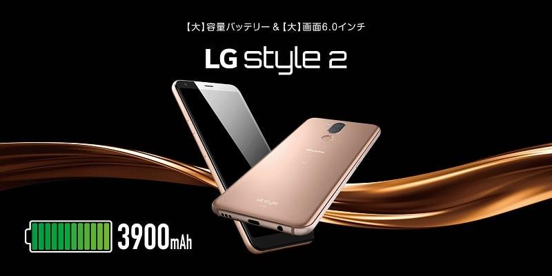 LG style2 L-01L