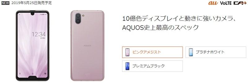au版 AQUOS R3 SHV44の本体価格