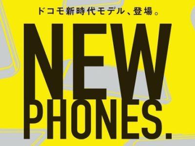 ドコモ おすすめ最新スマホ機種変更人気ランキング2019‐今買うべきスマホこれだ!