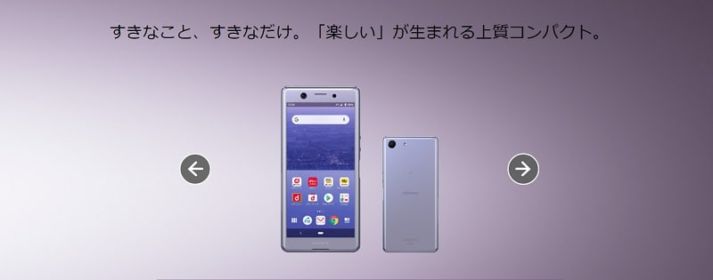 Xperia Ace SO-02L の発売日と価格