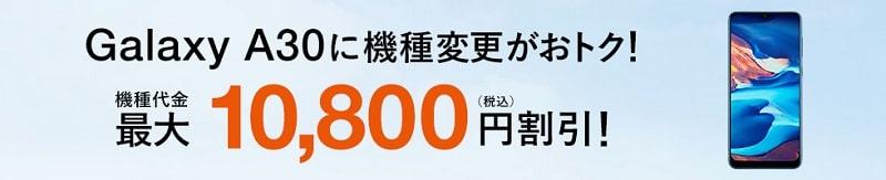 Galaxy A30 機種変更購入サポート