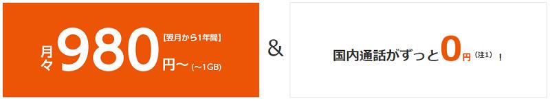 au 新カケホ割60 の申し込み方法と割引内容を解説!60歳以上ならずっと1,000円割引