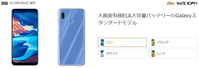 au版 Galaxy A30 SCV43の本体価格