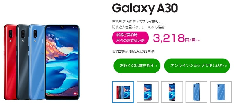 UQ mobile版 Galaxy A30の本体価格