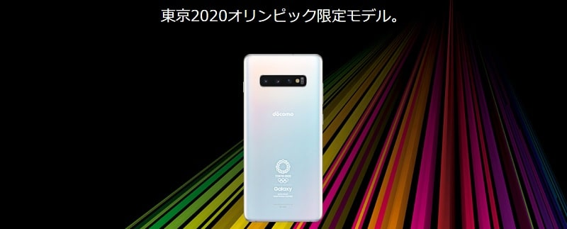 Galaxy S10+ Olympic Games Edition の発売日と本体価格