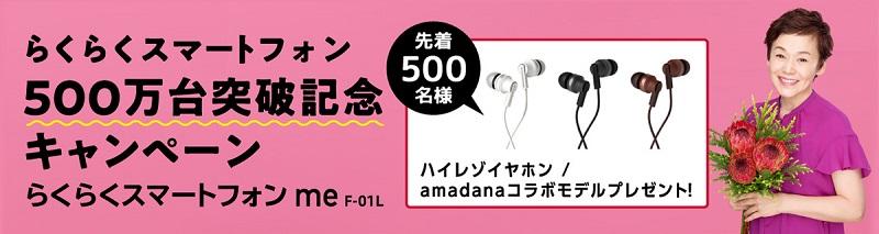 らくらくスマートフォン me F-01L 購入キャンペーン