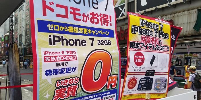 iPhone XR キャッシュバックの適用条件