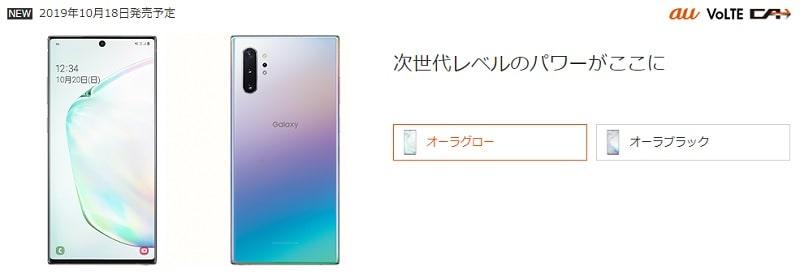 au版 Galaxy Note10+ SCV45の発売日と本体価格