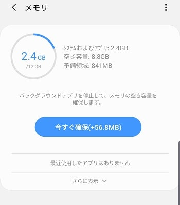 Galaxy Note10+のRAM
