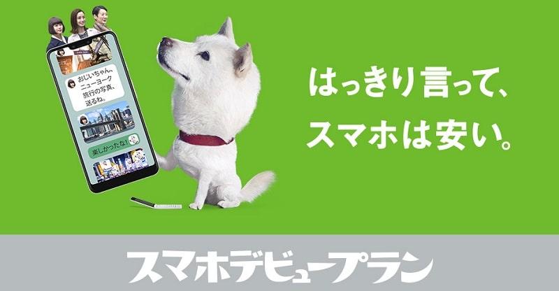 ソフトバンク「スマホデビュープラン」で月額980円!適用条件と申し込み方法を解説
