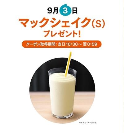 au「三太郎の日」9月3日はマックシェイク!クーポンの発行方法と使い方