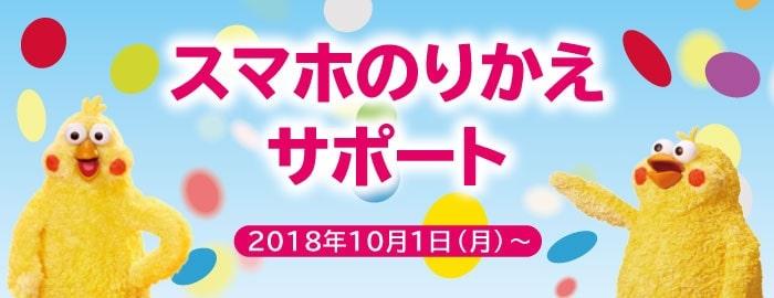 ドコモの機種変更・MNPに使える割引キャンペーンまとめ【2019年8月】
