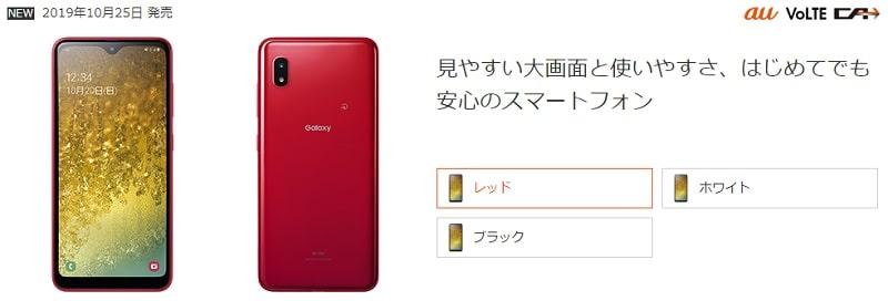au版 Galaxy A20 SCV46の発売日と本体価格