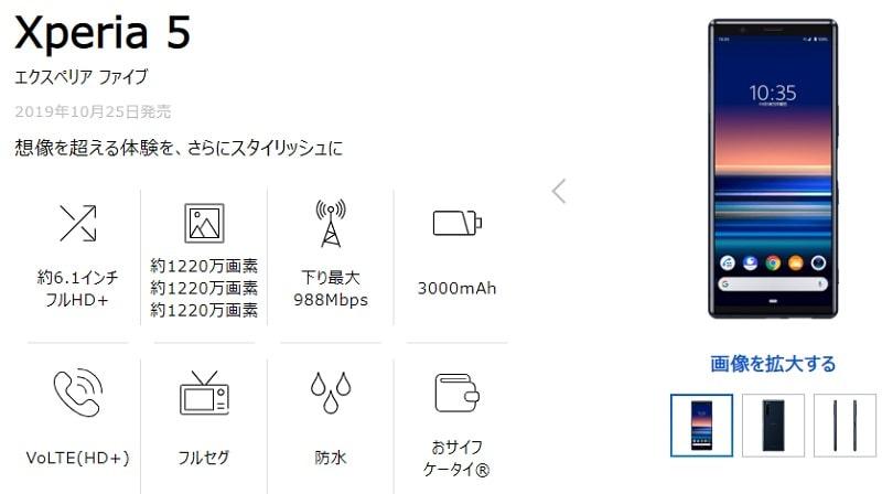 ソフトバンク版 Xperia 5 の発売日と本体価格