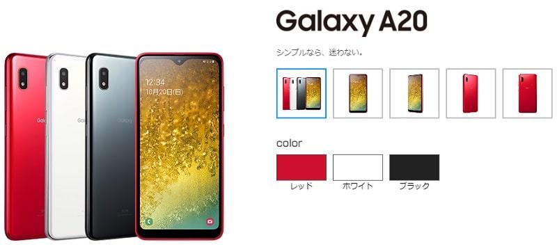 UQモバイル版 Galaxy A20 の発売日と本体価格
