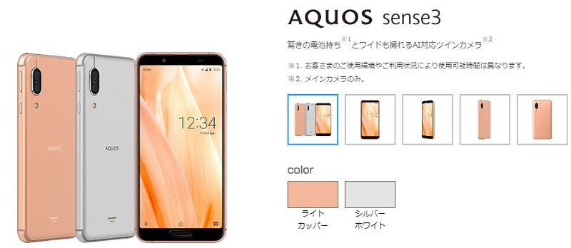 UQモバイル版 AQUOS sense3 の発売日と本体価格