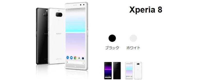 UQモバイル版 Xperia 8 の発売日と本体価格