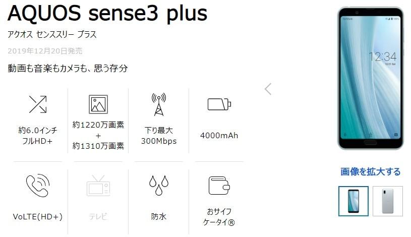 ソフトバンク版 AQUOS sense3 plus の発売日と本体価格