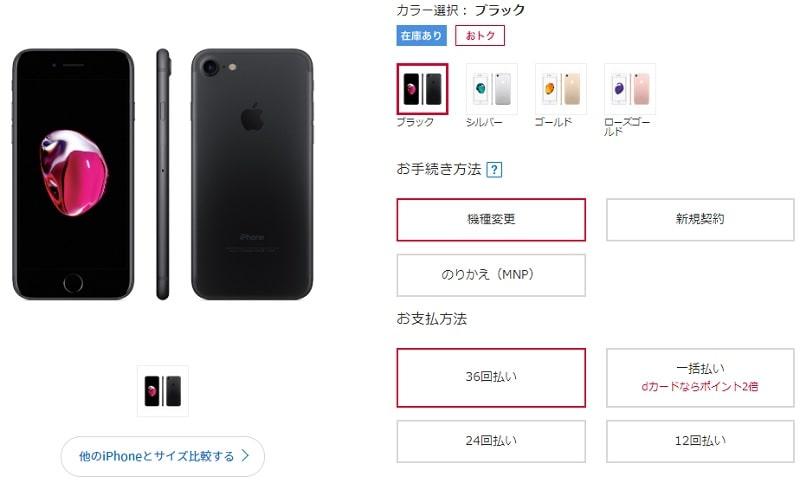 2020年2月3日から iPhone 7 が最大16,500円割引