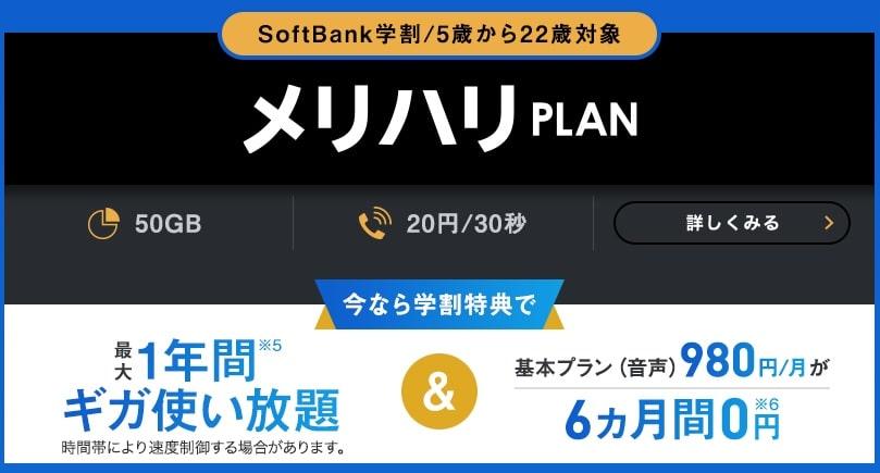 2020年 softbank学割 の割引内容