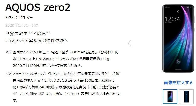 ソフトバンク版 AQUOS zero2 の発売日と本体価格