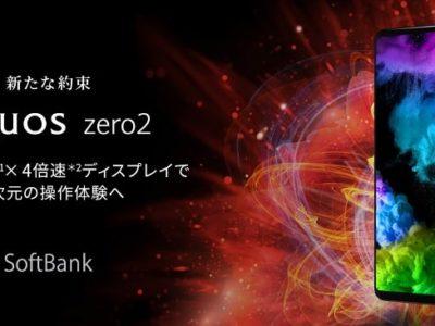AQUOS zero2 の新規・乗り換え(MNP)で25,000円キャッシュバック!