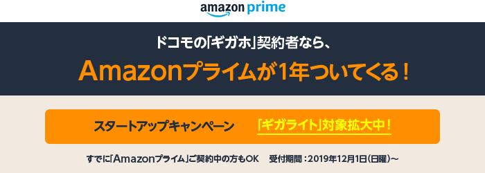 プライム できない amazon ドコモ