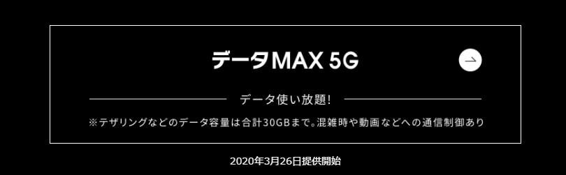 データ容量無制限の データMAX 5G