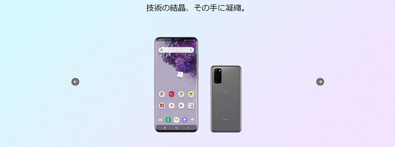 ドコモ版 Galaxy S20 5G SC-51A の本体価格