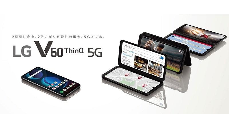 おすすめスマホランキングLG V60 ThinQ 5G