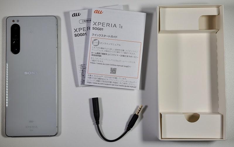 Xperia 1 II の付属品
