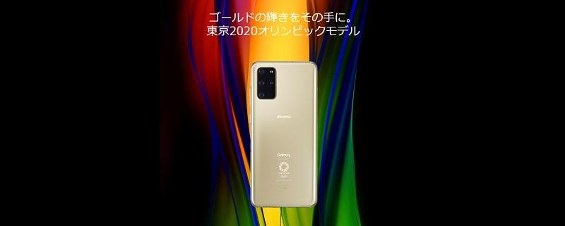 おすすめスマホランキングGalaxy S20+ 5G Olympic Games Editio