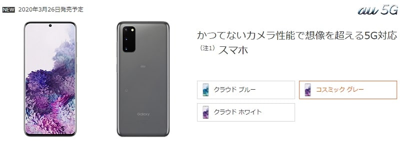au版 Galaxy S20 5G SCG01 の発売日と本体価格