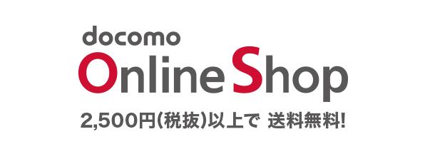 ドコモオンラインショップを利用するメリットを紹介!