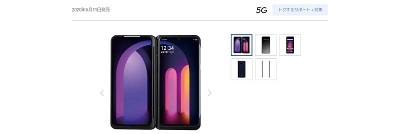 ソフトバンク版 LG V60 ThinQ 5G の発売日と本体価格