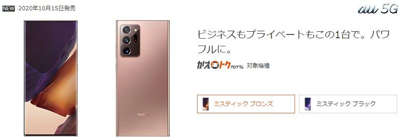 au版 Galaxy Note20 Ultra 5G SCG06 の発売日と本体価格